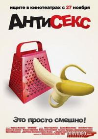 Смотреть онлайн Антисекс