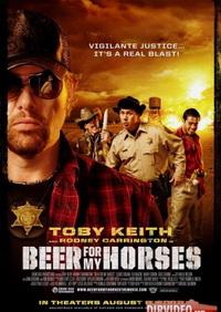 Смотреть онлайн Пиво для моих лошадей