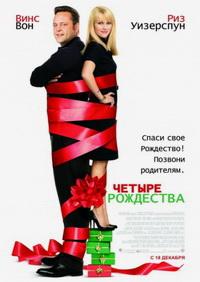 Смотреть онлайн Четыре Рождества