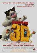 Смотреть онлайн Кукарача 3D