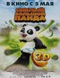 Смотреть онлайн Смелый большой панда