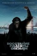 Смотреть онлайн Восстание планеты обезьян
