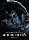 Смотреть онлайн Аполлон 18