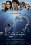 Смотреть онлайн История дельфина