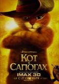 Смотреть онлайн Кот в сапогах