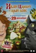 Смотреть онлайн Иван Царевич и Серый Волк