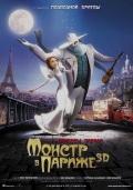 Смотреть онлайн Монстры в Париже