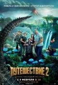 Смотреть онлайн Путешествие 2: Таинственный остров
