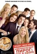 Смотреть онлайн Американский пирог: Все в сборе