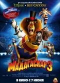 Смотреть онлайн Мадагаскар 3