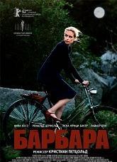 Барбара 2012 смотреть кино-фильм онлайн
