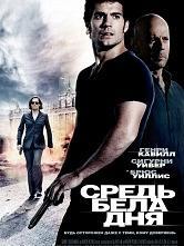 Средь бела дня фильм 2012