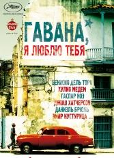 Смотреть онлайн фильм Гавана, я люблю тебя hd качество