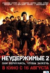 Неудержимые 2 2012 смотреть онлайн
