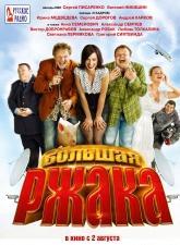 Кино большая ржака 2012