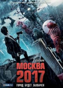 Смотреть кино Москва 2017 онлайн
