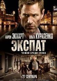 Фильм экспат 2012 смотреть онлайн