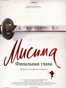 Мисима: Финальная глава 2012 онлайн