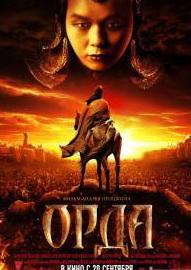 смотреть онлайн фильм орда 2012