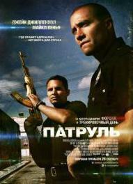 кино патруль 2012 смотреть онлайн