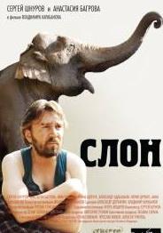 Слон фильм