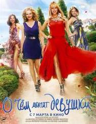 Кино О чём молчат девушки смотреть онлайн