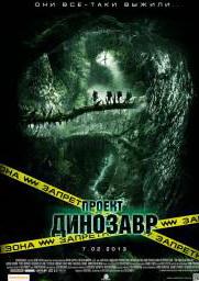 Проект «Динозавр» онлайн
