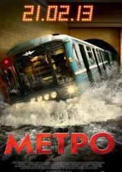 Смотреть онлайн фильм Метро