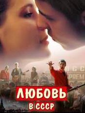 Кино Любовь в СССР