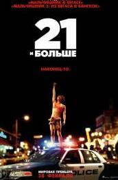 Кино 21 и больше онлайн