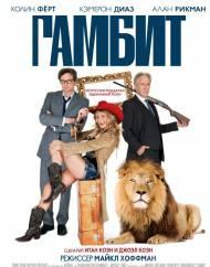 Фильм Гамбит смотреть онлайн