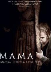Кино Мама онлайн