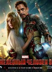 Кино Железный человек 3 онлайн