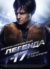 Кино Легенда №17 онлайн