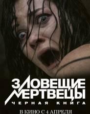 Зловещие мертвецы: Черная книга кино онлайн