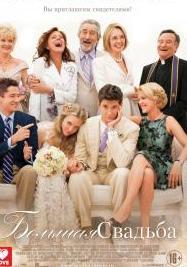 Большая свадьба смотреть фильм онлайн