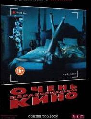 Очень паранормальное кино онлайн