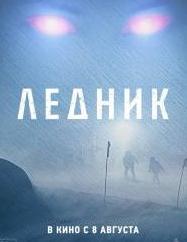 Смотреть онлайн фильм Ледник