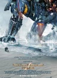 Кино Тихоокеанский рубеж смотреть онлайн