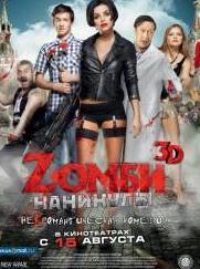 Zомби каникулы смотреть онлайн