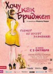 Фильм Хочу как Бриджет смотреть онлайн