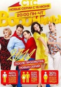 Сериал Воронины онлайн все сезоны и серии